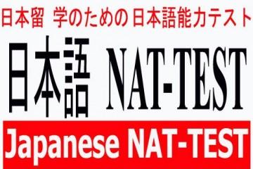 Kỳ thi năng lực tiếng Nhật NAT-TEST