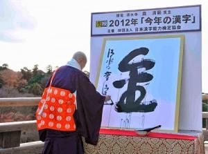 học tiếng nhật - học chữ kanji