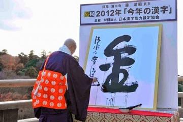 Kinh nghiệm học tiếng Nhật: Bí quyết học chữ Kanji