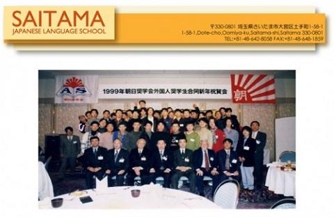Trường Nhật ngữ Saitama