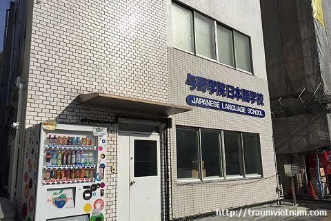 Trường Nhật ngữ Yono Gakuin