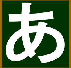 Tìm hiểu chữ tiếng Nhật