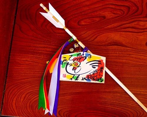 mũi tên hamaya