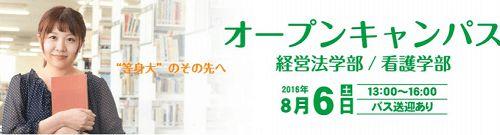 du học nhật bản đại học Aomori Chuo Gakuin