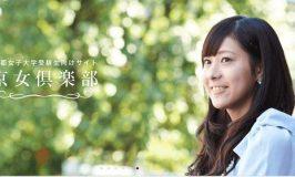 Đại học Kyoto Women's University – du học Nhật Bản