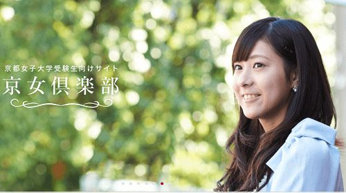 Đại học nữ Kyoto Women's University