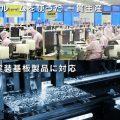 tuyển 60 lao động lắp ráp điện tử tại fukui nhật bản phỏng vấn 1/2017