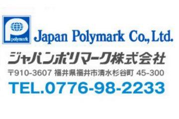 Tuyển 6 TTS phỏng vấn làm bảo dưỡng máy móc tại Fukui pv 20/3