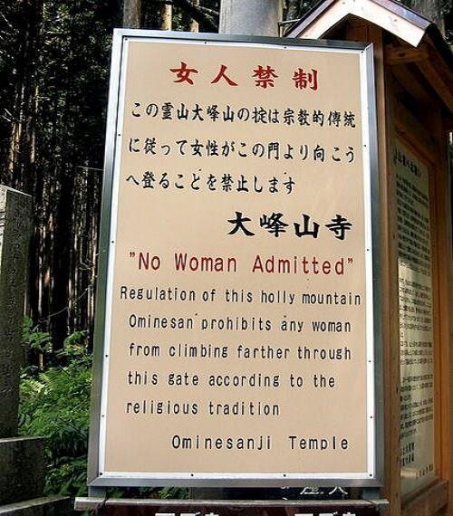 Hai di sản văn hóa thế giới ở Nhật cấm phụ nữ ghé thăm
