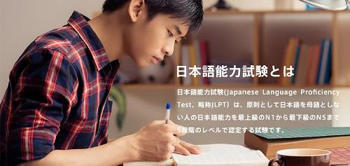Tùy chọn các trường tại Nhật